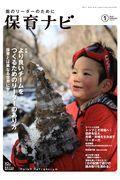 保育ナビ 第10巻第10号(1 2020)の本