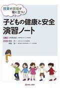 子どもの健康と安全演習ノートの本