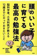 頭のいい子に育てる最高の勉強法の本