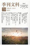 季刊文科 第79号の本
