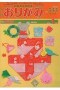 月刊おりがみ No.533(2020.1月号)の本