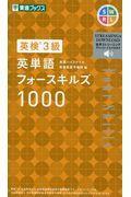 英検3級英単語フォースキルズ1000の本
