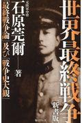 世界最終戦争 新書版の本