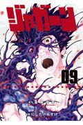 ジャガーン 09の本