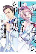 夏目アラタの結婚 01の本