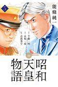昭和天皇物語 5の本