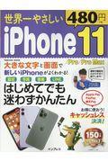 世界一やさしいiPhone11/Pro/Pro MAXの本