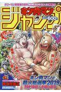 キン肉マンジャンプ Vol.3の本