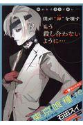 東京喰種ートーキョーグールー:re 5の本