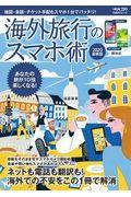海外旅行のスマホ術 2020最新版の本