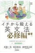 イチから鍛える英文法 必修編の本
