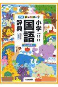 改訂第6版 新レインボー小学国語辞典の本