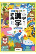 改訂第6版 新レインボー小学漢字辞典の本