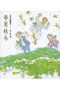 日本の歌絵本春夏秋冬の本