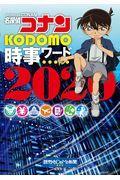 名探偵コナンKODOMO時事ワード 2020の本
