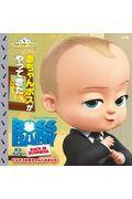 ボス・ベイビー ビジネスは赤ちゃんにおまかせの本