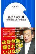 経済を読む力の本