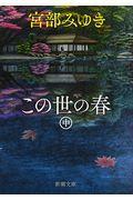 この世の春 中の本