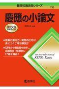 慶應の小論文の本
