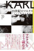 21世紀のマルクスの本