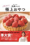 志麻さんの気軽に作れる極上おやつの本