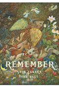 REMEMBERの本