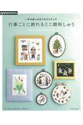 行事ごとに飾れるミニ額刺しゅうの本