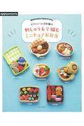 刺しゅう糸で編むミニチュアお弁当の本