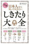 図解日本人なら知っておきたいしきたり大全の本