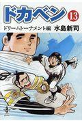 ドカベン ドリームトーナメント編 13の本