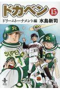 ドカベン ドリームトーナメント編 15の本
