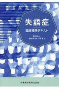 失語症臨床標準テキストの本