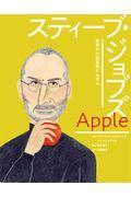 アップル スティーブ・ジョブズの本