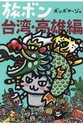 旅ボン 台湾・高雄編の本