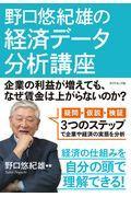 野口悠紀雄の経済データ分析講座の本