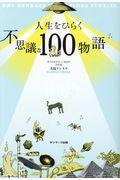 人生をひらく不思議な100物語の本