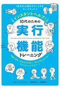 インスタントヘルプ!10代のための実行機能トレーニングの本