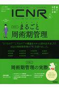 ICNR(INTENSIVE CARE NURSING REVIEW) Vol.6 No.4の本