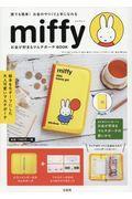 miffyお金が貯まるマルチポーチBOOKの本