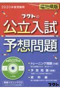 福岡県版フクトの公立入試予想問題 2020年度受験用の本