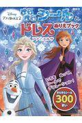 ディズニーアナと雪の女王2きらきらシールとドレスぬりえブックの本