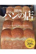 関西パンの店 2020の本