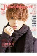 J Movie Magazine Vol.54の本