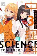 ゼッタイわかる中3理科の本