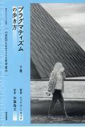 プラグマティズムの歩き方 下の本