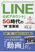 "「LINE公式アカウント」5G時代の""神""営業術の本"
