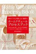 ホームクチュールプロセスブックの本