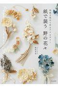 紙で装う野の花々の本