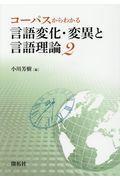 コーパスからわかる言語変化・変異と言語理論 2の本