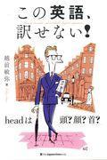 この英語、訳せない!の本